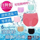 女性中腰超彈力內褲 FREE SIZE 涼感紗 台灣製造 no.7915-席艾妮shianey