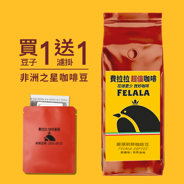 費拉拉 非洲之星 精品莊園咖啡豆 一磅 限時下殺↘ 加碼買一磅送一掛耳 手沖單品咖啡 防彈咖啡