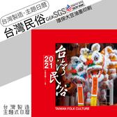 2021年《台灣民俗》G6K日曆(1個/組) 台灣製造|企業贈禮|日曆|月曆|週曆