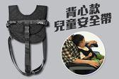 【NF51背心款兒童安全帶】兩用安全帶背心 飛機列車汽車嬰兒安全帶 餐椅固定帶