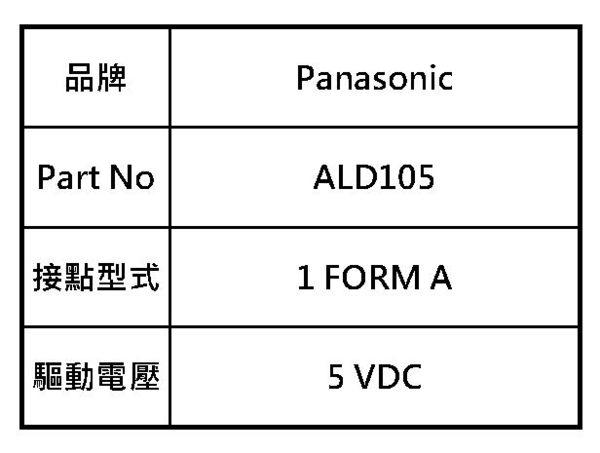 *大朋電子商城*Panasonic ALD105 繼電器Relay(5入)
