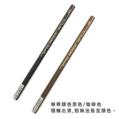 OTTO 製圖鉛筆 B