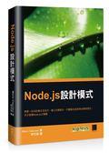 (二手書)Node.js設計模式