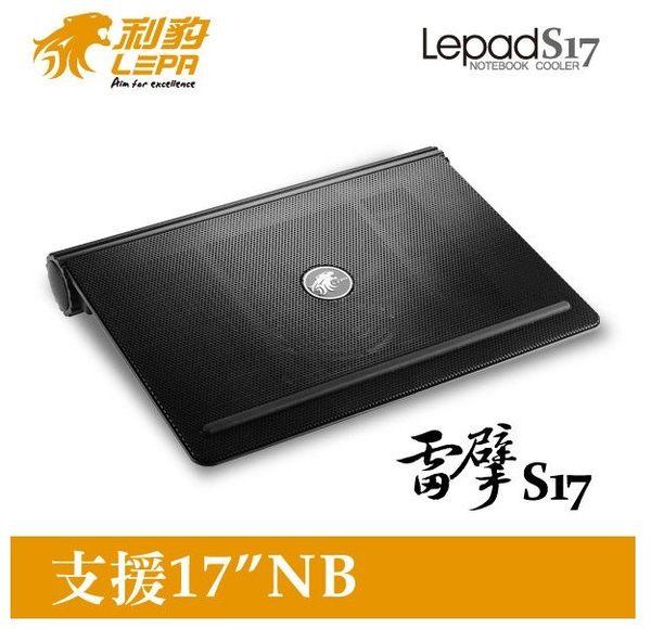 新竹【超人3C】保銳 LEPA 17吋 NB筆電散熱墊 雷擘 S17 LPDAU1701