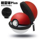 iPlay NS 精靈球Plus EVA收納包