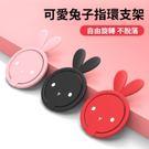 (顏色隨機)可愛兔子手機指環支架 顏色隨機