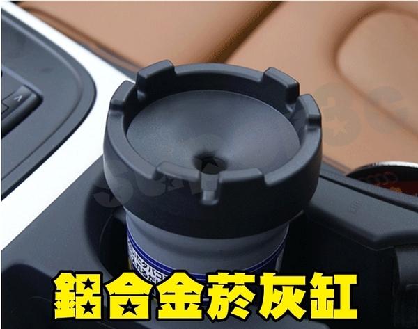 新竹【超人3C】鋁合金 菸灰缸 簡約大方 安裝飲料架 煙灰 菸頭 垃圾桶 車用 家用 菸蒂 5000111
