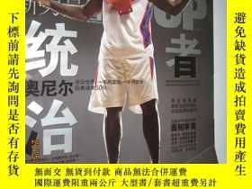 二手書博民逛書店體育時空罕見NBA HOOP 2009年4.5合刊Y181094