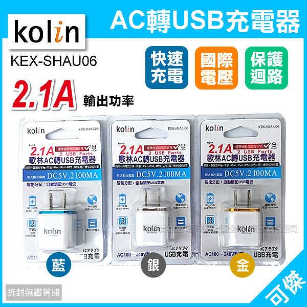 歌林  Kolin  KEX-SHAU06  AC轉USB充電器  充電快速省時  攜帶方便 隨插隨用 安心安全 可傑