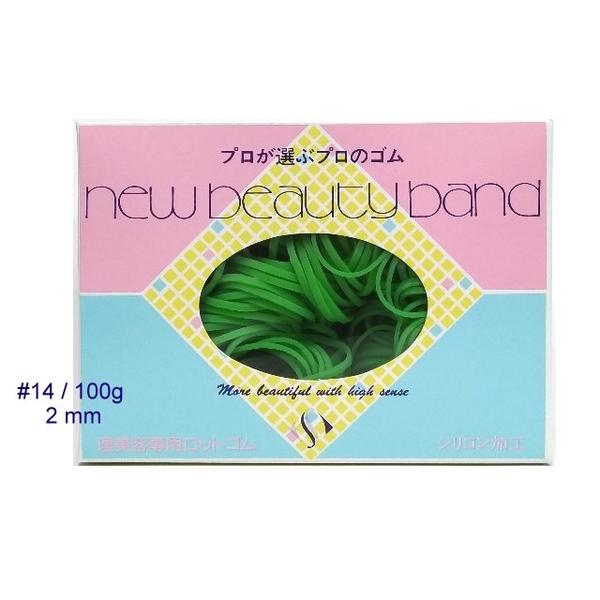 日本製NEW BEAUTY BAND專業用橡皮筋 耐藥水 耐久性 高拉力100g / 盒 #14 (2mm)