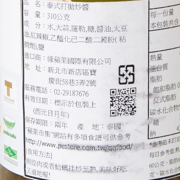 【J-LEK】 泰式打拋炒醬  310g  (賞味期限:2019.06.23)