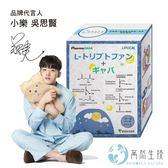 【萬然生技】色胺酸+麩胺酸發酵物+鈣質粉狀食品(31包/盒)