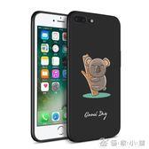 蘋果7手機殼軟硅膠 /7/8plus磨砂iPhone X男女六七八潮防摔外殼  優家小鋪