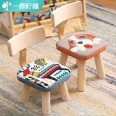 兒童全實木小凳子靠背凳經濟型時尚創意現代簡約家用矮凳板凳椅子 ATF