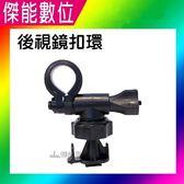 行車紀錄器 專用後視鏡扣環支架 適用DOD LS370W  LS470W LS370W Plus LS470W Plus