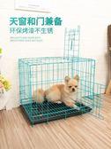 狗狗籠子兔子貓籠小型犬中型雞籠家用寵物鐵籠室內泰迪貓咪貓別墅  ATF 魔法鞋櫃