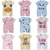嬰兒連體衣 幼童包屁衣 薄款男新生兒短袖 女寶純棉睡衣爬服 快速出貨