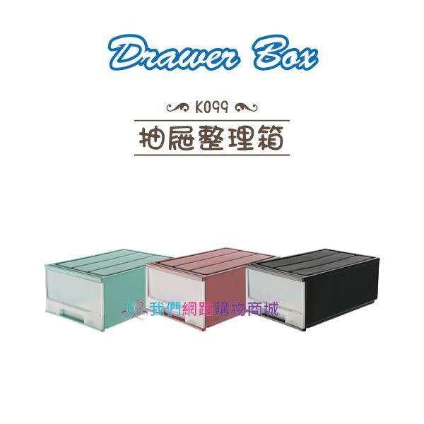 【我們網路購物商城】聯府 K099 抽屜整理箱 收納箱 置物箱 置物櫃 抽屜
