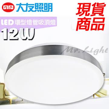 【有燈氏】大友照明 12W LED 環型燈管 吸頂燈 乳白罩 陽台 廁所燈【LED-121-0323】
