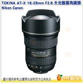 @3C 柑仔店@ TOKINA AT-X 16-28mm F2.8 PRO FX 大光圈廣角鏡頭 公司貨