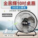 金展輝 10吋 360轉 電扇 電風扇 桌扇 立扇 台灣製 金屬鋁葉片 馬達不發熱 工業扇 AT-1013