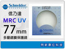 Schneider SCD MRC UV 77mm 德國信乃達 數位多層鍍膜保護鏡(B+W)