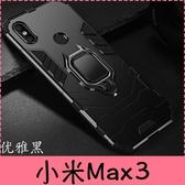 【萌萌噠】Xiaomi 小米 Max3 (6.9吋) 新款創意黑豹鎧甲系列 車載磁吸 指環支架保護殼 全包防摔手機殼
