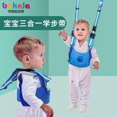 兒童牽引繩防走失帶溜娃神器學步帶防走丟繩小孩幼兒學走路簡易款 陽光好物