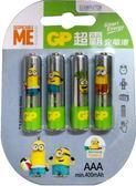 GP智醒充電池4號4入