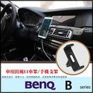 ▽車用出風口車架/冷氣孔支架/手機支架/BENQ B50/B502/B505/B506