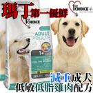 四個工作天出貨除了缺貨》新包裝瑪丁》第一優鮮減重犬/成犬雞肉(低過敏+低脂)-6kg