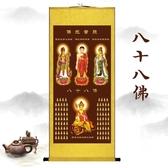 掛畫西方三聖地藏王88八十八佛掛畫捲軸佛像畫觀音畫像絲綢畫結緣畫(快速出貨)