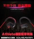 【風雅小舖】Athlete 運動藍芽耳機...