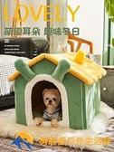 狗窩冬天保暖房子型小型犬封閉式貓窩可拆洗泰迪寵物用品【勇敢者】