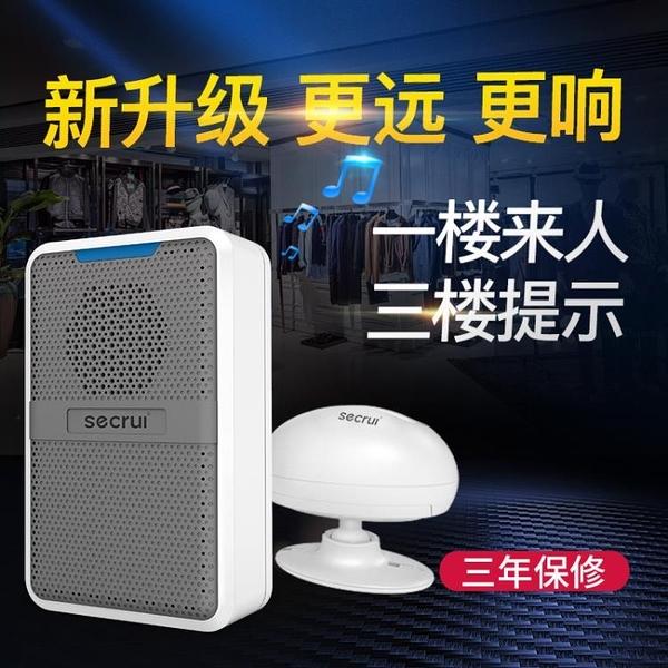 店鋪歡迎光臨感應器紅外線進門語音迎賓器防盜報警器分體感應門鈴