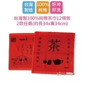 免運【珍昕團購】【12條裝】台灣製100%純棉茶巾~2款任選(約長34x寬34cm)/抹布