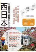 用鐵路周遊券輕鬆玩西日本:京阪神奈‧關西‧四國‧山陰山陽‧北陸‧九州