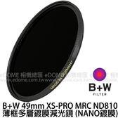 B+W 49mm XS-PRO MRC ND 810 NANO奈米多層鍍膜減光鏡 贈原廠拭鏡紙 (0利率 免運 公司貨) ND1024 減10格光圈