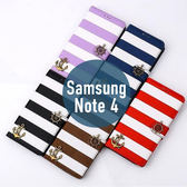 SAMSUNG 三星 Note 4 彩虹海盜船皮套 插卡 支架 側翻皮套 手機套 手機殼 套 保護殼 配件