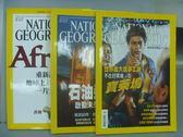 【書寶二手書T9/雜誌期刊_PPU】國家地理雜誌_2005/2+8+9月號_共3本合售_世界最大造夢工廠-寶萊塢等