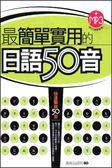 (二手書)最簡單實用的日語50音
