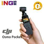 【接單中】DJI Osmo Pocket 三軸穩定口袋雲台相機 正成公司貨 4K