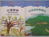 【書寶二手書T1/兒童文學_G2O】台灣欒樹和他的朋友們_沿海濕地尋寶記_2本合售