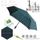 雨傘 萊登傘 加大傘面 不回彈 無段自動傘 格紋布104cm 先染色紗 鐵氟龍 Leighton (綠藍格紋)