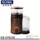 *元元家電館*SOWA 首華 可調粗細電動磨豆機 SJE-KYR150