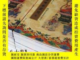 二手書博民逛書店罕見《大方廣佛華嚴經》中國傳統文化經典臨摹字貼 抄經本Y234332 張恒選編 國家