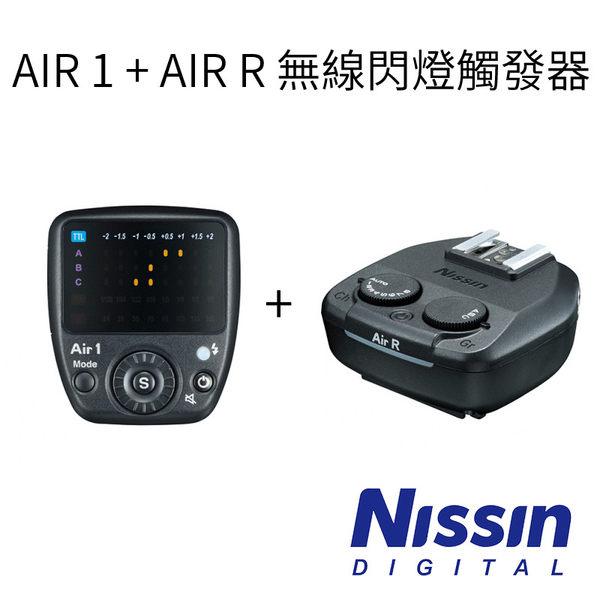 ◎相機專家◎ Nissin AIR 1 + AIR R 無線閃燈觸發器 Nikon 同KingPRO OdinII公司貨