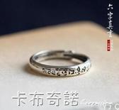 泰國手工六字真言男女款辟邪開口925純銀尾戒食指戒指 卡布奇諾