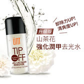 UNT 山茶花強化潤甲去光水_升級版 120ml ◆86小舖 ◆