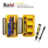 ◆Kaisi K-P3021A/K-P3021B 拆機工具組/起子組/手機拆殼/維修拆機/螺絲起子/家用電器/電子數位產品專用